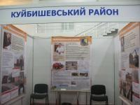 Куйбишевський район